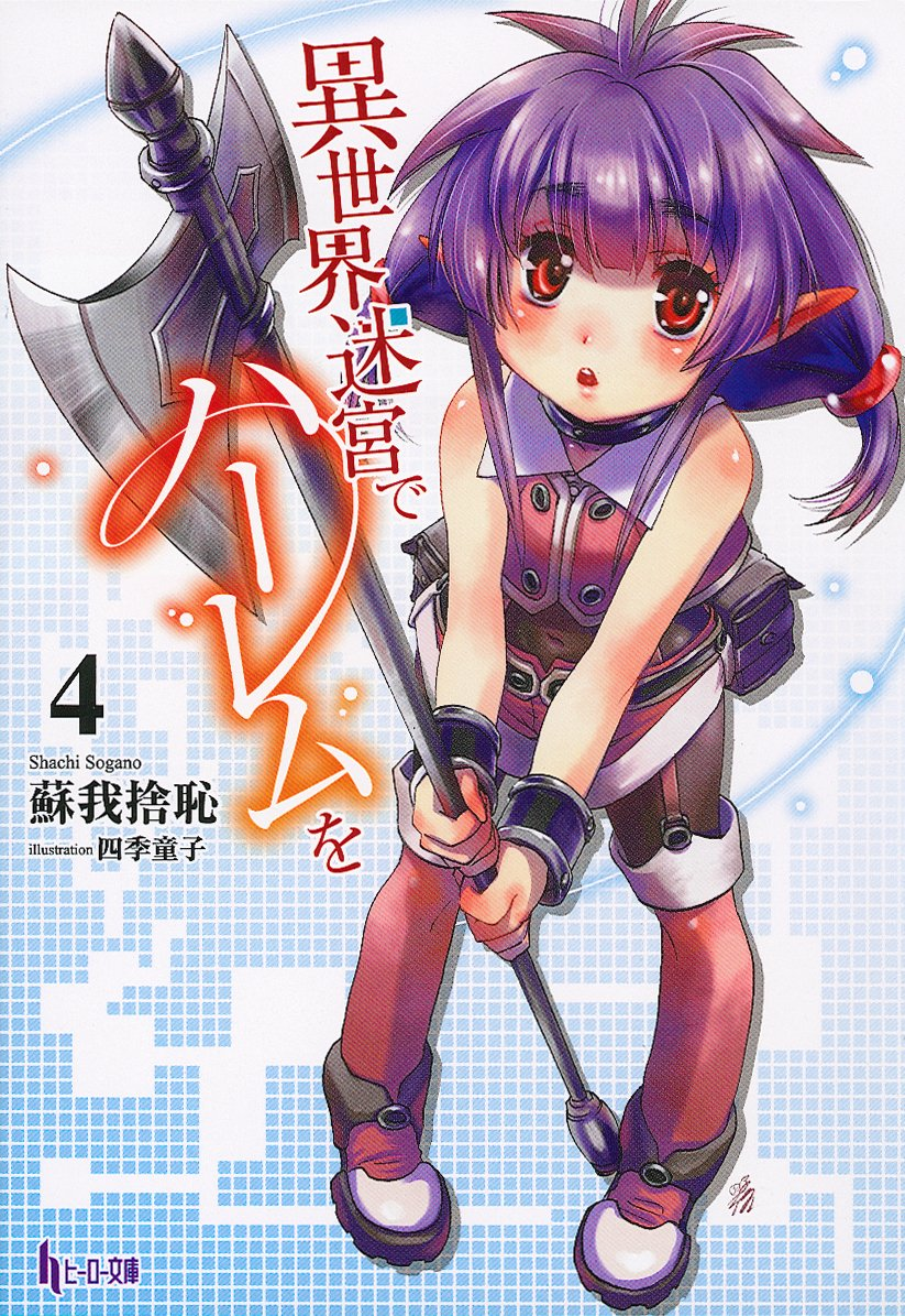 Light_Novel_-_Volume_4
